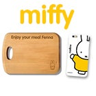 All Miffy gifts